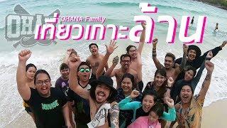 ohana-special-พาเที่ยวเกาะล้าน-เกาะรัก-สถานที่สุดชิค-อยู่ติดกรุงเทพ