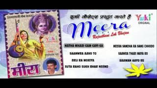 मीरा - राजस्थानी लोक भजन | MEERA Rajasthani LOK BHAJAN | by Ram Niwas Rao | Jukebox