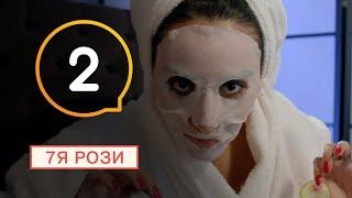 7Я Розы - Серия 2