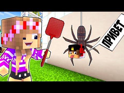 РЕБЕНОК И ДЕВУШКА Как пройти Майнкрафт, но как играть за паук ! НУБ И ПРО ВИДЕО ТРОЛЛИНГ MINECRAFT