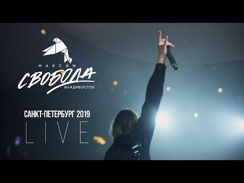 Максим Свобода  - Санкт-Петербург 2019 (Live)