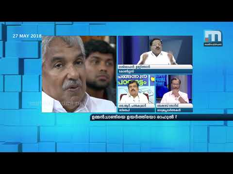 Did Rahul Promot Oommen Chandy?| Super Prime Time| Part 2| Mathrubhumi News