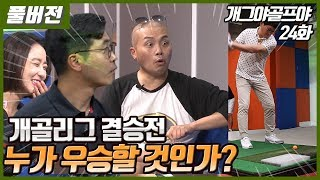 [개그야골프야] (고명환 vs 김완기) 과연! 이변은 …