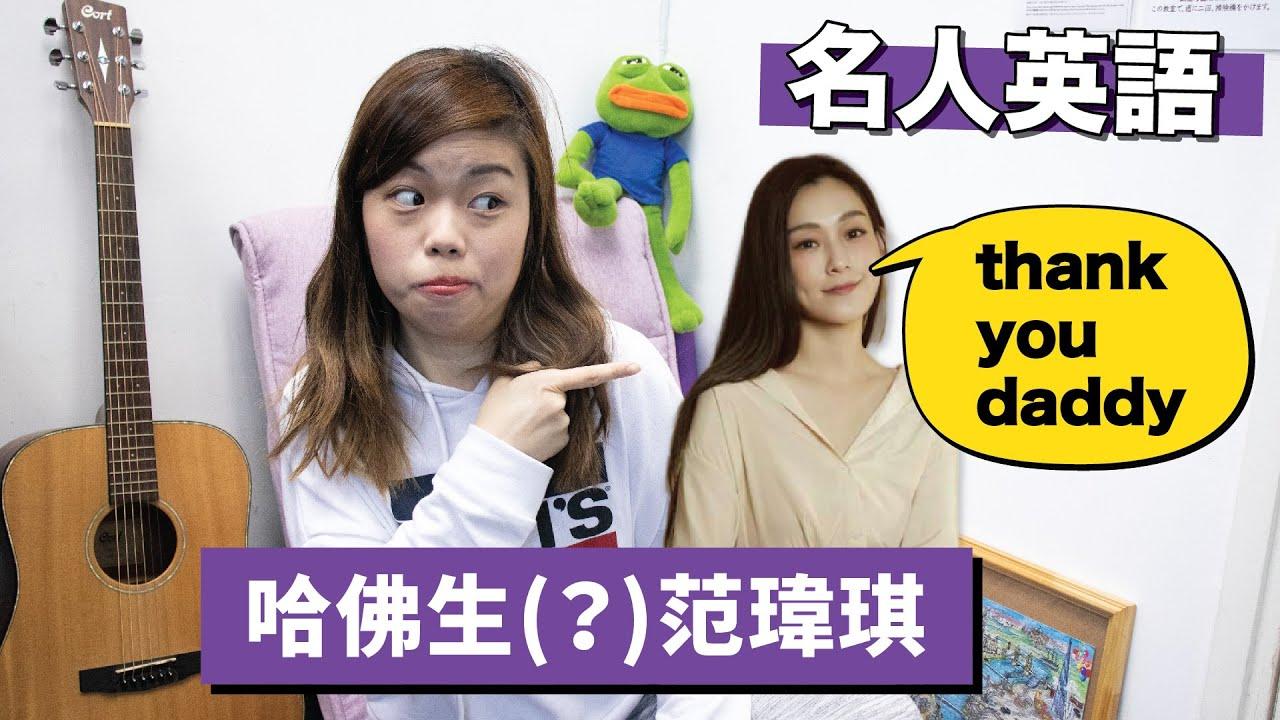 【中字】哈佛生(?)范瑋琪道歉聲明的英文分析|名人英語 - YouTube