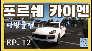 [JASA] 다방운전 EP.12 포르쉐 카이엔 터보 S…