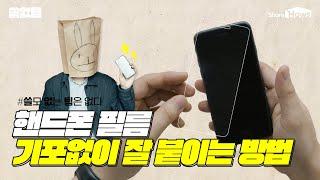 [쓸없팁] 핸드폰 필름 기포 없이 잘 붙이는 신박한 방…