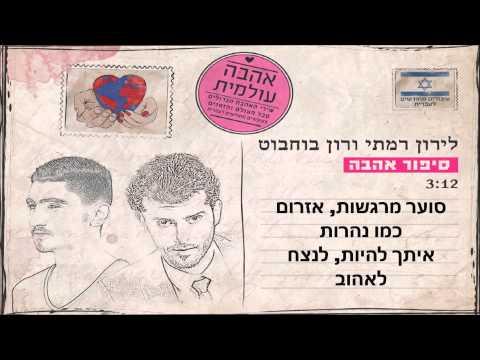 """לירון רמתי ורון בוחבוט - סיפור אהבה, מתוך פרויקט """"אהבה עולמית"""""""