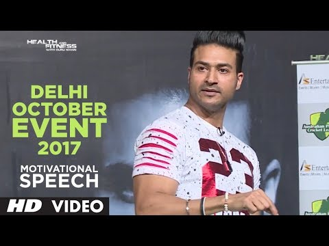 Guru Mann | Delhi October Event 2017| MOTIVATIONAL SPEECH  | PART-2