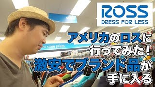 アメリカ・ハワイを旅行中にロス(ROSS)というブランド品が激安で売ら...