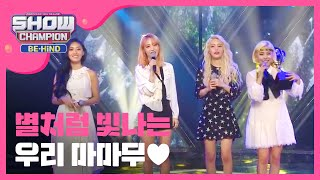 Video (Showchampion behind EP.83) Unaired Encore Song MAMAMOO download MP3, 3GP, MP4, WEBM, AVI, FLV Agustus 2018
