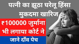 पत्नी का झूठा मुकदमा खारिज l ₹100000 जुर्माना भी लगाया l False Domestic Violence Case l Hindi l 2021