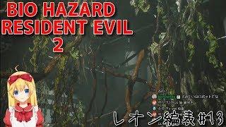 【VTuber】初見で挑むラクーンシティの悪夢!!(レオン編表)#13【バイオハザード BIO HAZARD RESIDENT EVIL RE:2】