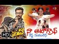Patas | 26th August 2017 | Naa Autograph Movie Spoof | Full Episode 541 | ETV Plus