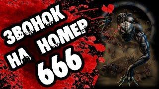 Страшилки на ночь - ЗВОНОК В АД НА НОМЕР 666 - Страшные истории про демонов
