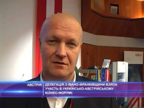 Делегація з Івано-Франківщини взяла участь в українсько-австрійському бізнес-форумі