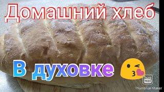Хлеб хлеб в духовке рецепт приготовления хлеба хлеб в домашних условиях простой рецепт хлеба