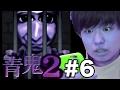 【青鬼2】青鬼2実況プレイしてたらよっち風青鬼が…!Part6【ホラーゲーム】