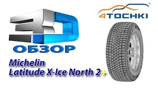 3D-обзор шины Michelin Latitude X-Ice North 2+ - 4 точки. Шины и диски 4точки(3D обзор шины Michelin LATITUDE X ICE NORTH 2+ - 4 точки. Шины и диски 4точки Зимняя шипованная шина Michelin Latitude X-Ice North 2+ предна..., 2015-12-17T09:51:40.000Z)