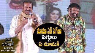 Mohan Babu About Mama Ek Peg La Song At Paisa Vasool Audio Success Meet | Silly Monks