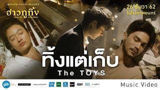 ทิ้งแต่เก็บ - The TOYS OST.ฮาวทูทิ้ง..ทิ้งอย่างไรไม่ให้เหลือเธอ [Official MV]