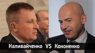 Наливайченко проти Кононенко