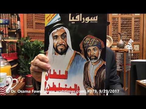 د.أسامة فوزي # 379 - حكاية السلطان ( العماني ) والمتسلطن ( الاماراتي )