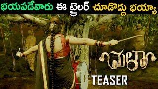 MELA MOVIE TEASER 2018    Latest Telugu Movie 2018   SahithiMedia