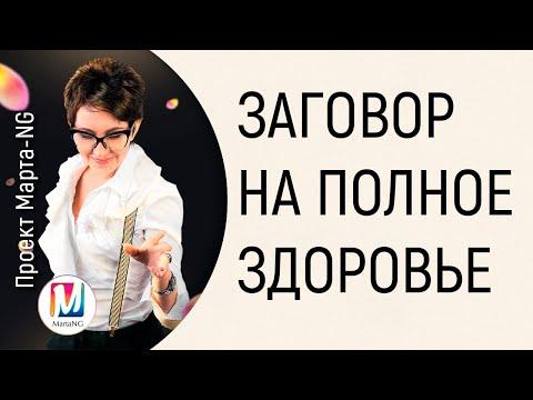 Заговор на полное здоровье  | Марта Николаева-Гарина