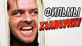 13 ФИЛЬМОВ К ХЭЛЛОУИНУ