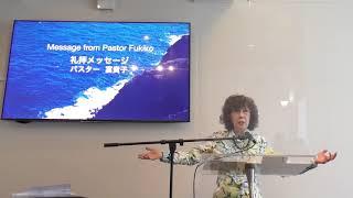 「聖霊来たれり」松澤富貴子牧師・ワードオブライフ横浜