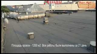 BaltAutoTrade installation of flat roll roofing (Монтаж плоской рулонной кровли)(, 2015-10-17T09:48:59.000Z)