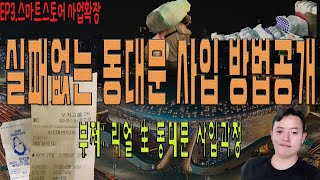 [ep3.스마트스토어사업확장] 실패없는 사입방법공개 (…