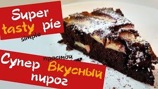 Вкусный шоколадный пирог | Шоколадный бисквит | Простой и быстрый рецепт