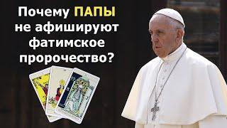 Почему Римские Папы не хотят афишировать не раскрытое ими третье фатимское пророчество? Гадание Таро