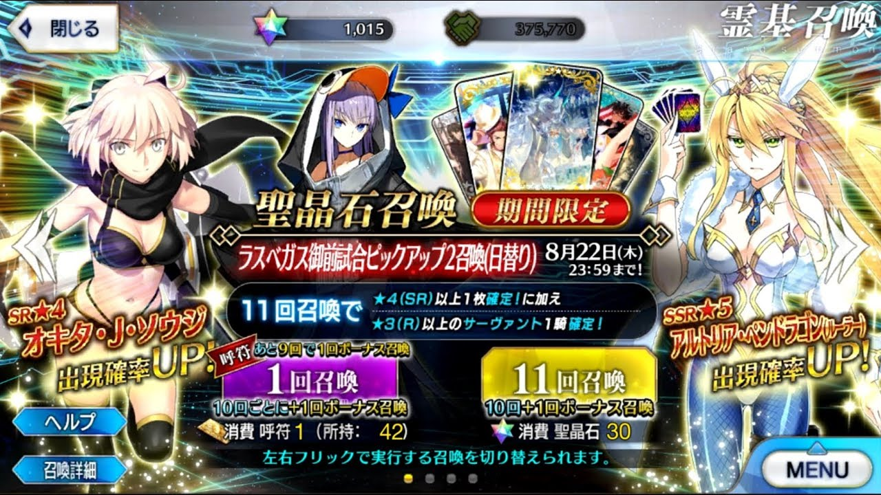 Fate Grand Order Las Vegas Summer 4 Banner 2 Rolling With 1000 Sq Youtube