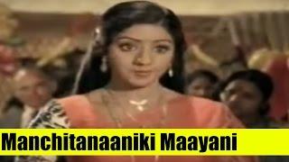 Telugu Song | Manchitanaaniki Maayani | Mama Allulla Saval | Krishna, Sridevi, Jamuna