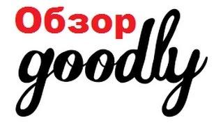 Сайт Goodly Pro. Goodly Pro отзывы.  Goodly Pro личный кабинет
