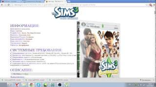 Где скачать The Sims 3