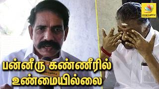 AIADMK's Avadi Kumar Interview against O Panneerselvam | OPS