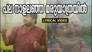 Palanal Alanja Maru Yathrayil | Lyrical Cover Song