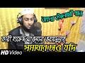 Bangla Islamic Song - Somadhan Chao Jodi | Qari Hafez Maulana Obydullah | Bangla Gajaal 2017