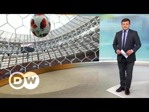Матч Россия - Хорватия: на кого сделать ставку, или Победа букмекеров - DW Новости (04.07.2018)