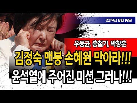 김정숙 맨붕!!! 손혜원 막아라!!! / 신의한수