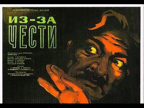 Պատվի համար(հայերեն),  Из-за чести (на армянском)