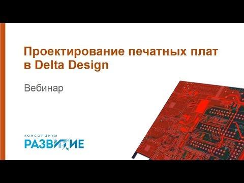 Вебинар: Проектирование печатных плат в САПР электроники Delta Design 23.04.2019