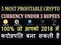 Top 5 Cryptocurrency under 3 rupees in 2018    Best 5 altcoins under 3 rupees for 2018