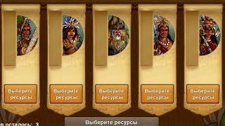 ПРОБУЮ ПРОХОДИТЬ ЭКСПЕДИЦИЮ - Forge of Empires