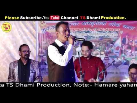Fakira Chand chinyal live show पूरा धामी प्रोडक्सन नाचने पर मजबूर