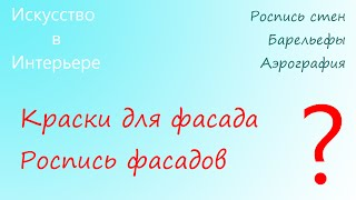 Краски для фасада Роспись фасада | Наталья Боброва(, 2016-03-23T13:30:49.000Z)