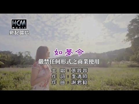 張蓉蓉-如夢令(官方KTV版)